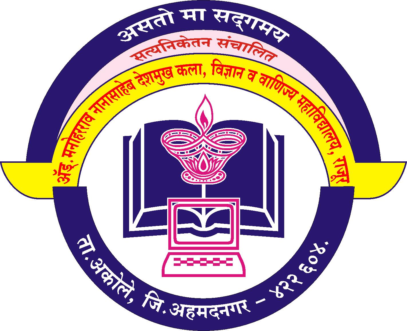 Adv. Manoharrao Nanasaheb Deshmukh Arts, Science & Commerce College, Rajur